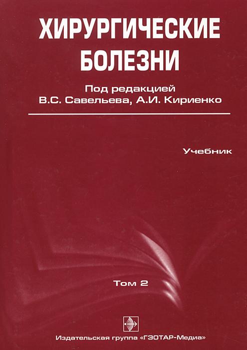 Хирургические болезни. В 2 томах. Том 2 (+ CD-ROM)