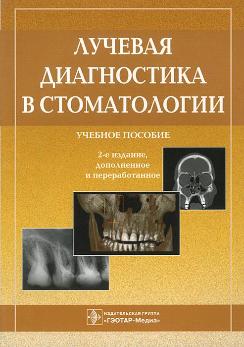 Лучевая диагностика в стоматологии