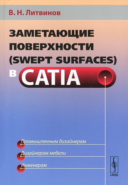 В. Н. Литвинов Заметающие поверхности (Swept Surfaces) в CATIA lights and surfaces