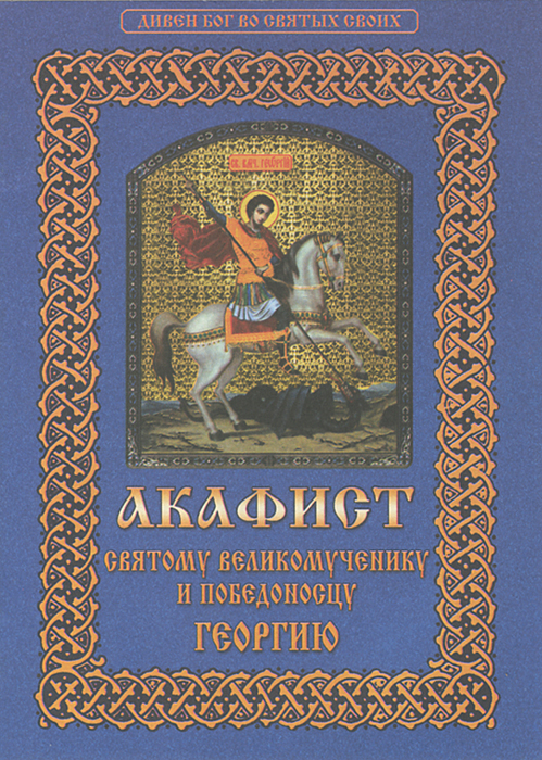 Акафист святому великомученику и победоносцу Георгию акафист святому великомученику иоанну новому сочавскому