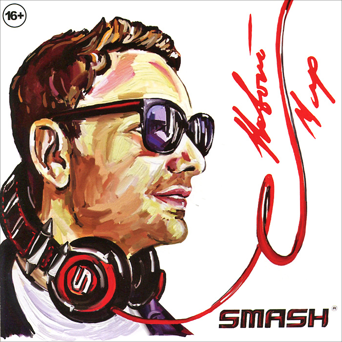 DJ Smash DJ Smash. Новый мир smash into pieces smash into pieces the apocalypse dj lp