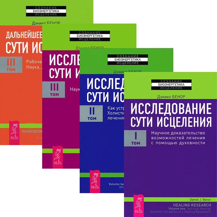 9785944352156 - Даниел Бенор: Исследование сути исцеления в 3 томах. Рабочая тетрадь (комплект из 4 книг) - Книга