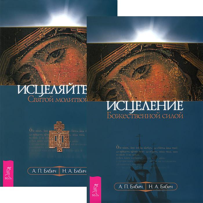 9785944352125 - А. П. Бабич, Н. А. Бабич: Исцеление Божественной силой. Исцеляйтесь Святой молитвой (комплект из 2 книг) - Книга