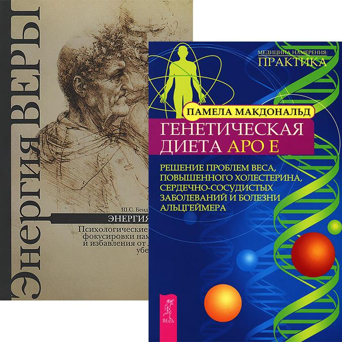 9785944352170 - Памела Макдональд,Шейла Сидни Бендер,Мэри Т. Сайс: Генетическая диета Apo E. Энергия веры (комплект из 2 книг) - Книга