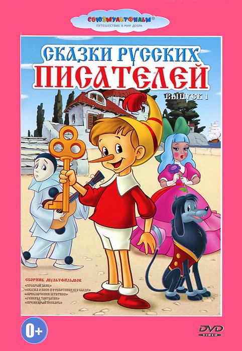 Сказки русских писателей. Выпуск 1