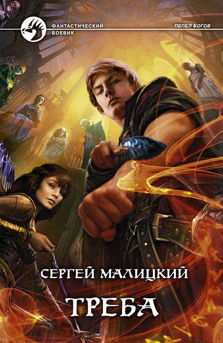 Zakazat.ru: Треба. Сергей Малицкий