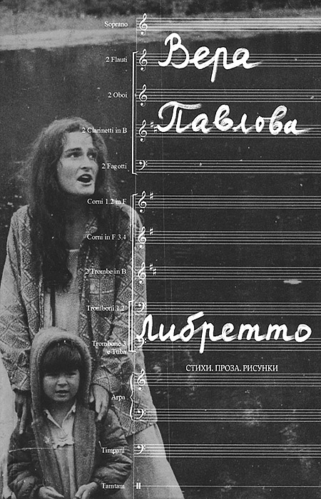 Вера Павлова Либретто