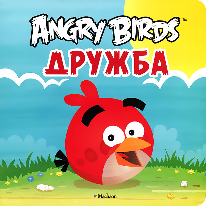 Angry Birds. Дружба светлана гершанова какое горчайшее счастье