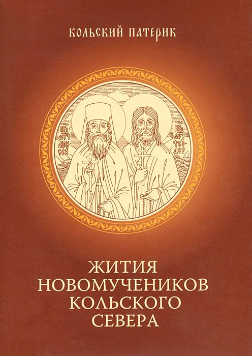 Жития новомучеников Кольского Севера ансамбль в народном зодчестве русского севера