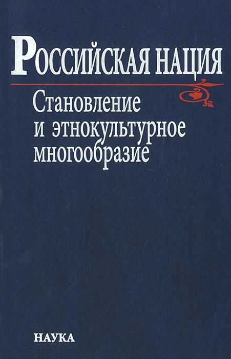 Zakazat.ru: Российская нация. Становление и этнокультурное многообразие
