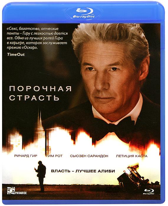 Порочная страсть (Blu-ray) раг гир маринер