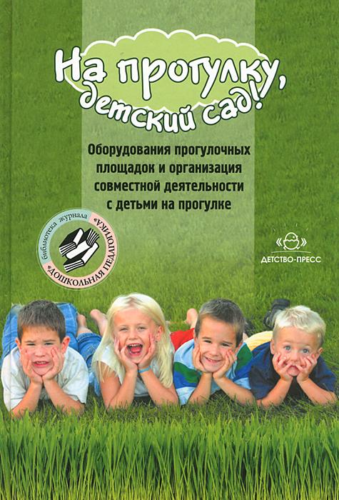 На прогулку, детский сад! Оборудования прогулочных площадок и организация совместной деятельности с детьми на прогулке