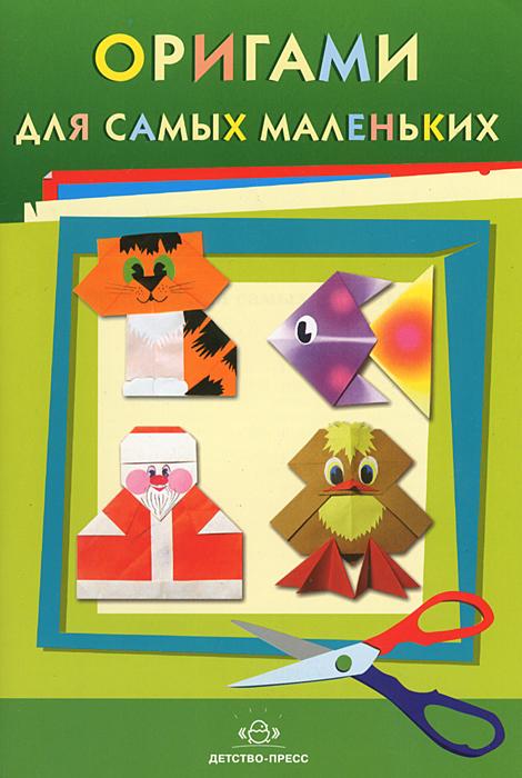 С. В. Соколова Оригами для самых маленьких с в соколова развиваем внимание и мелкую моторику оригами дом для куклы для 5 6 лет