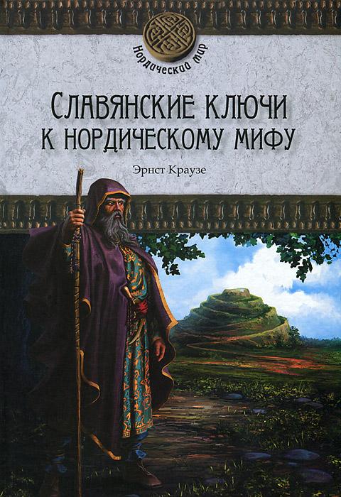 Эрнст Краузе Славянские ключи к нордическому мифу