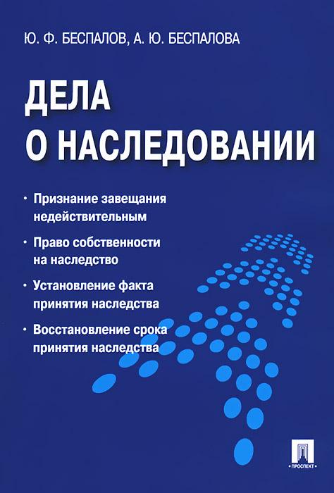 Ю. Ф. Беспалов, А. Ю. Беспалова Дела о наследовании сицилийское наследство