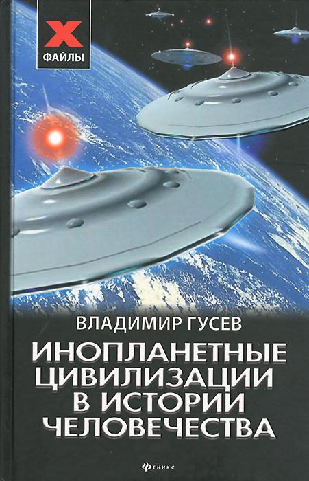 Инопланетные цивилизации в истории человечества. Владимир Гусев