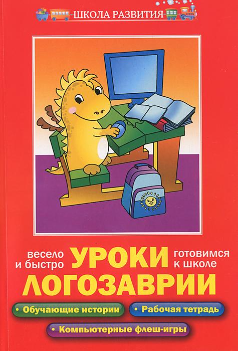 Уроки Логозаврии. Весело и быстро готовимся к школе