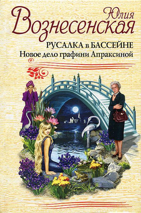 Вознесенская Ю.Н. Русалка в бассейне. Новое дело графини Апраксиной