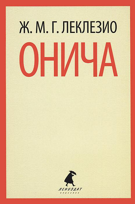 Ж. М. Г. Леклезио Онича ж лтая зел ная красная копировальная бумага купить