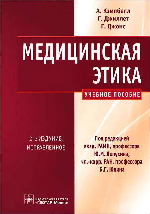 Медицинская этика. А. Кэмпбелл, Г. Джиллет, Г. Джонс