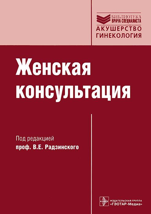 Под редакцией В. Е. Радзинского Женская консультация (+ CD-ROM) e mu cd rom