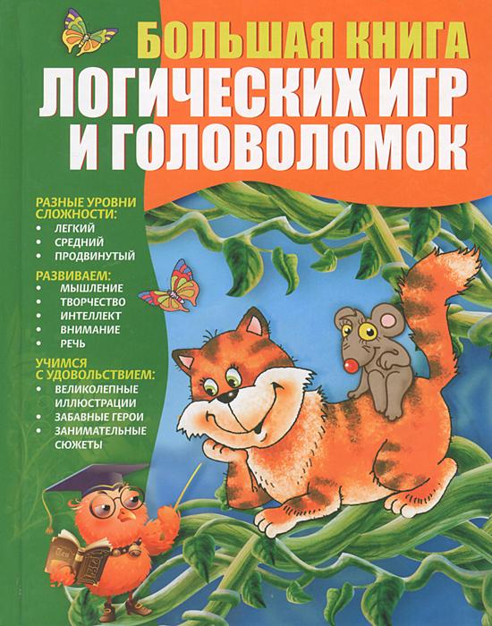Гордиенко Н.И. Большая книга логических игр и головоломок