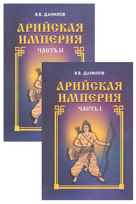 В. В. Данилов Арийская империя. Гибель и возрождение (комплект из 2 книг)