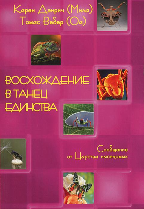 Восхождение в танец единства. Сообщение от царства насекомых. Карен Дэнрич (Мила), Томас Вебер (Оа)