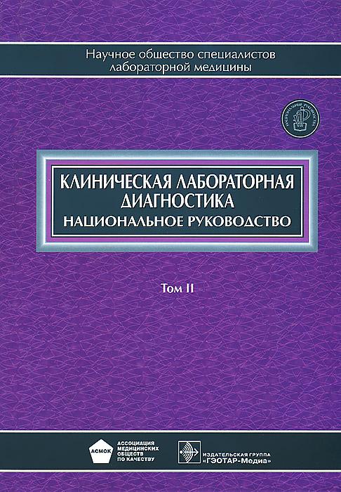 Клиническая лабораторная диагностика. Национальное руководство. В 2 томах. Том 2