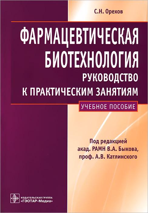 Фармацевтическая биотехнология. Руководство к практическим занятиям