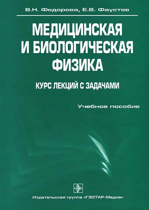 Медицинская и биологическая физика. Курс лекций с задачами (+ CD-ROM). В. Н. Федорова, Е. В. Фаустов