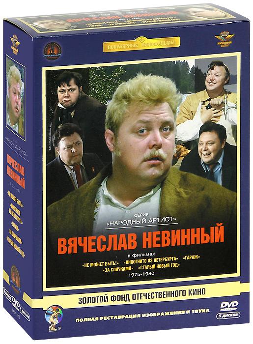 Вячеслав Невинный. Коллекция фильмов 1975-1980 гг. (5 DVD) коллекция фильмов мистика 3 dvd