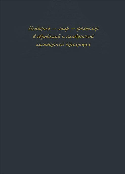 История - миф - фольклор в еврейской и славянской традиции традиции святоотеческой катехизации пути возрождения материалы международной богословско практической конференции москва 17 19 мая 2007 г