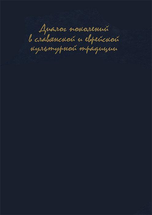 Диалог поколений в еврейской и славянской культурной традиции традиции святоотеческой катехизации пути возрождения материалы международной богословско практической конференции москва 17 19 мая 2007 г