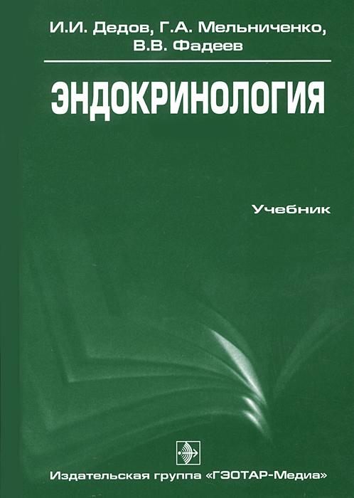 Эндокринология. И. И. Дедов, Г. А. Мельниченко, В. В. Фадеев