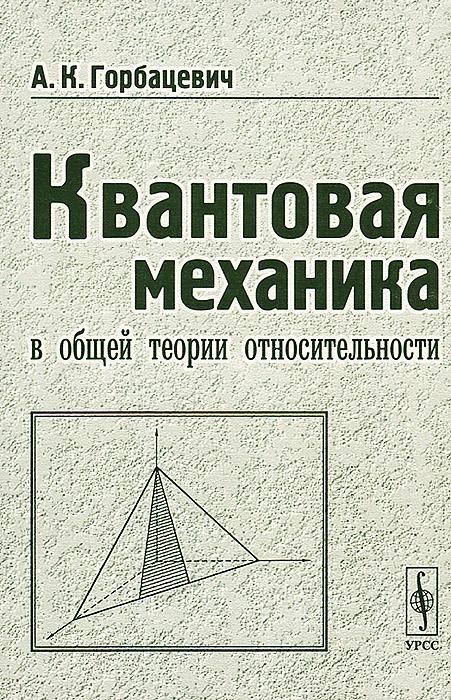 А. К. Горбацевич Квантовая механика в общей теории относительности