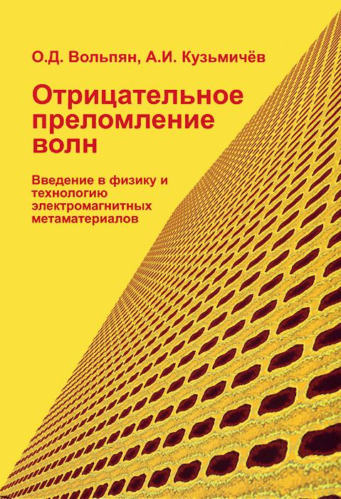 О. Д. Вольпян, А. И. Кузьмичев Отрицательное преломление волн. Введение в физику и технологию электромагнитных метаматериалов