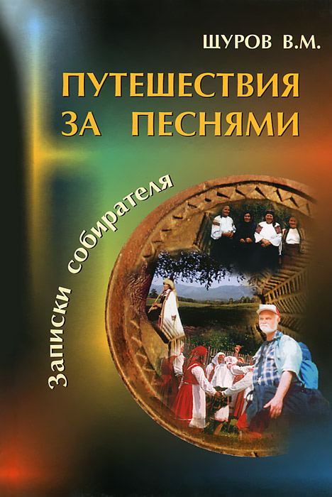 В. М. Щуров Путешествия за песнями. Записки собирателя (+ CD-ROM) stephenson h english explorer 1 examview cd rom x1