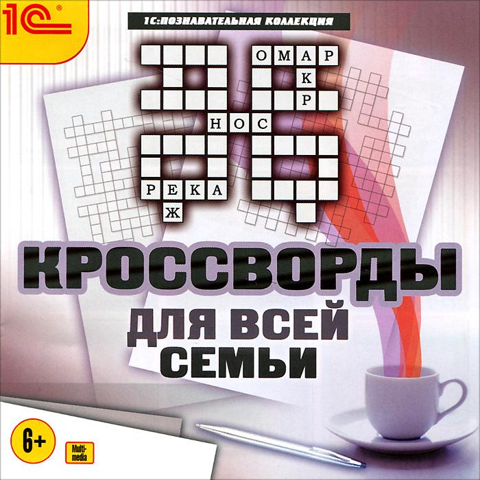ИП Столяров 1C: Познавательная коллекция. Кроссворды для всей семьи