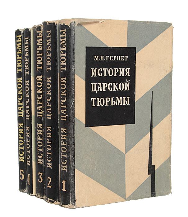 История царской тюрьмы (комплект из 5 книг) история запорожских казаков том 2 1471 1686 гг