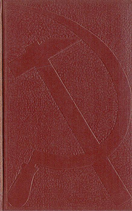 Октябрь 1917. Сборник рассказов и очерков