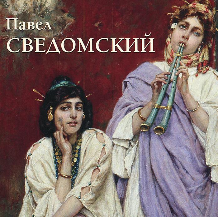 Ирина Голицына Павел Сведомский