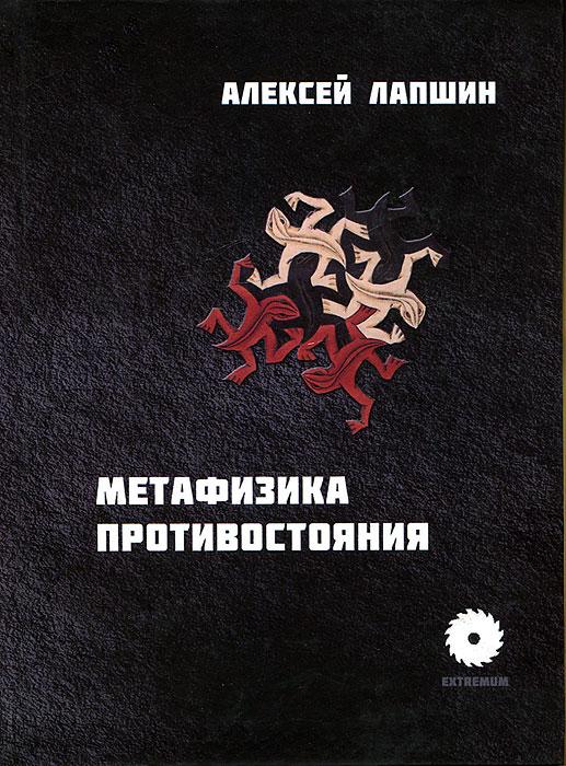 Алексей Лапшин Метафизика противостояния лапшин максим к лоле роман
