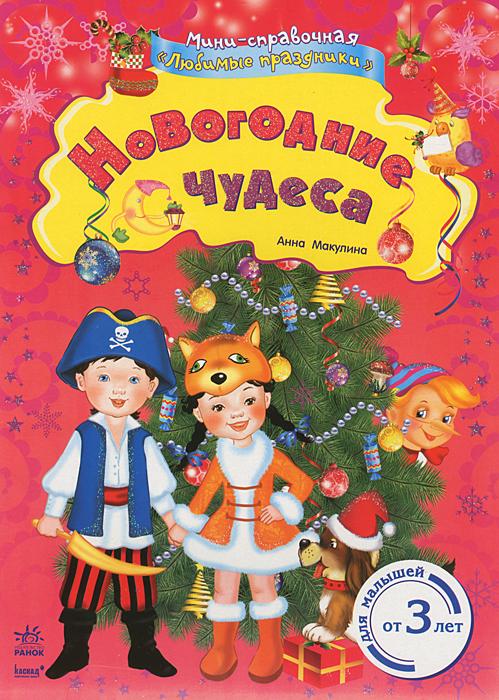 Анна Макулина Новогодние чудеса катриона кларк и леони пратт новогодние чудеса 600 наклеек