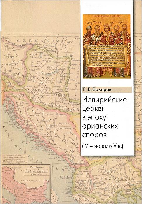 Г. Е. Захаров Иллирийские церкви в эпоху арианских споров (IV- начало V в.)