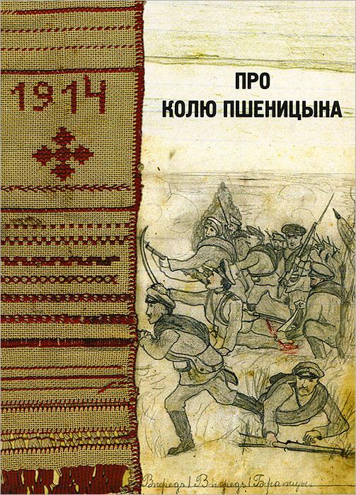 Про Колю Пшеницына ISBN: 978-5-4386-5114-7 единожды солгавший