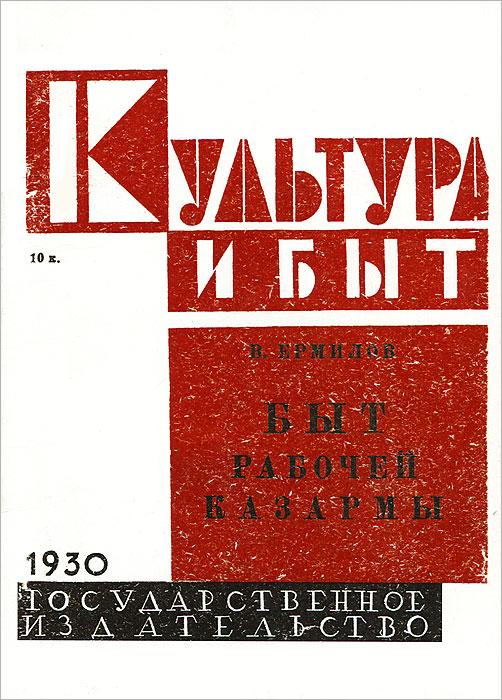 В. Ермилов Быт рабочей казармы дом семья быт