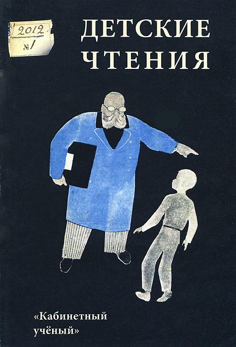 Детские чтения. Альманах, №1, 2012 база альманах 1 2010