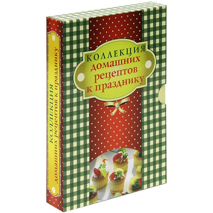 цены Коллекция домашних рецептов к празднику (комплект из 2 книг)