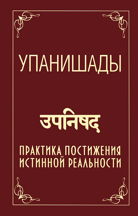Упанишады. Бхагаван Шри Сатья Саи Баба